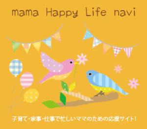 ママのおすすめ HAPPY LIFE navi